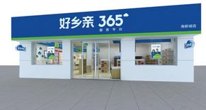 """汉潮案例丨好乡亲365商城-构建""""传统商业+产业电商+普惠金融""""商业模式。"""