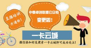 汉潮案例丨一卡云城-助业授信众筹,为您创业之路保驾护航