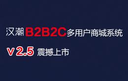 产品动态丨汉潮B2B2C多用户商城系统V2.5 震撼上市!