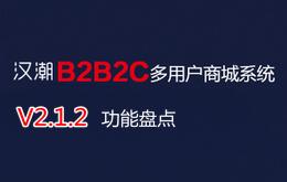 产品动态丨汉潮多用户商城系统V2.1.2功能盘点