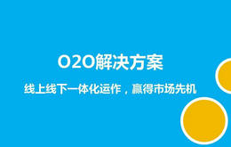 O2O城市生活丨连锁企业运作O2O十六大困境及解决方案