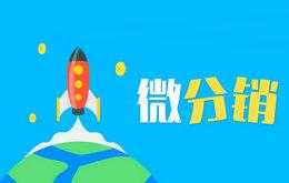云分销丨微信分销模式的发展潜力