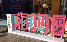 新零售变革:苏宁嗨购市集或成为行业变革标杆