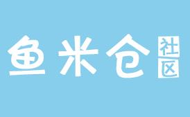 渔米仓社区团购