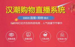 快讯丨直播+购物,如何引领网红经济时代的下一个风口?