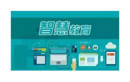 青岛智慧教育技术研究院成立