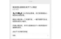 微信推出「微信小商店」小程序具销售及直播功能