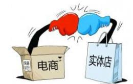 全渠道销售时代,传统零售商生意越来越难做!