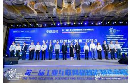 2020线上智博会 第三届工业互联网和智能制造高峰论坛在渝举行