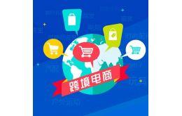 第四届全球跨境电商大会9月22日在郑州开幕