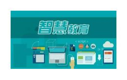 青岛成立智慧教育技术研究院 助力智慧教育示范区建设