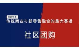 社区团购深度研究报告:普惠式电商,再掀零售革命