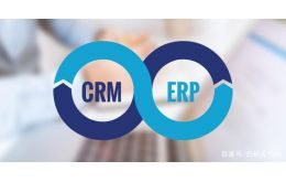 ERP系统与CRM系统,哪个更重要?