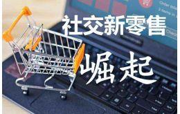 国常会五大措施带动新型消费 新零售等行业迎政策利好