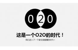 o2o和b2b2c有什么区别?