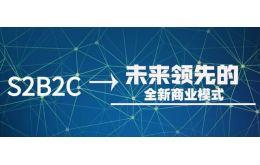 s2b2c模式重点在哪?要注意哪些方面?