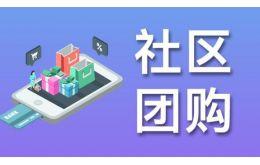 社区团购品牌十荟团获1.96亿美元C3轮融资 阿里等联合领投