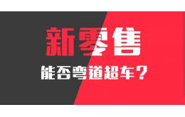 为国争光打造富春堂品牌,创始人邢鑫进军社交新零售市场大展宏图