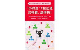"""淘宝上线""""小时达""""服务 接入众多超市、便利店商品"""
