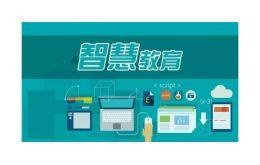 2021中国国际大数据产业博览会暨中国智慧教育发展论坛在贵阳举办