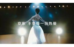 京东零售集团宣布品牌升级:不负每一份热爱