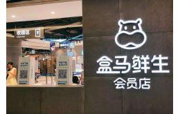 新零售2.0时代盒马在上海放大招!