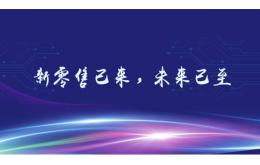 """上海实行""""即时配送"""",同城零售成电商新路径"""