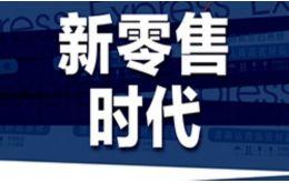 伊利+千鲜汇共创社区新零售,共享优质奶品