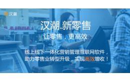 汉潮新零售迎V3.23版本重大升级,强力赋能实体经济转型升级